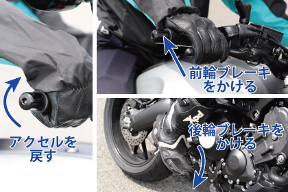 バイクってどうやって操作しているの?~両手両足の妙技~ - ヤマハ ...