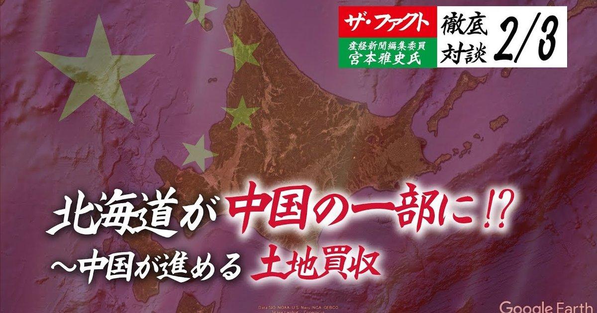 北海道が中国の一部に!?~中国が進める土地買収【ザ・ファクト×産経 ...