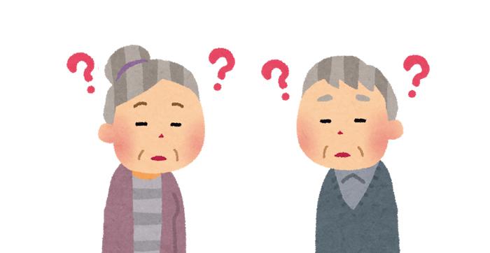 まだらぼけ認知症とは   老人ホーム探し介護ガイド