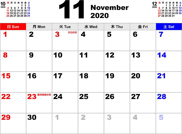 2020年11月 カレンダー - こよみカレンダー