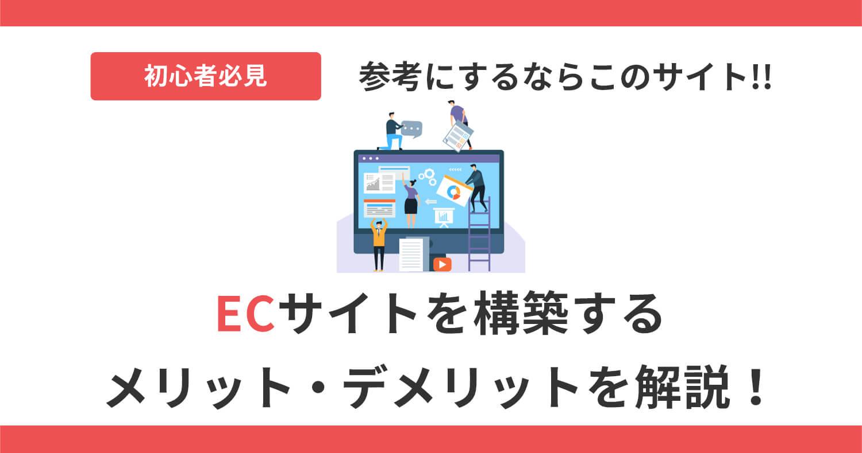 初心者必見】ECサイトを構築するメリット・デメリットを解説 ...