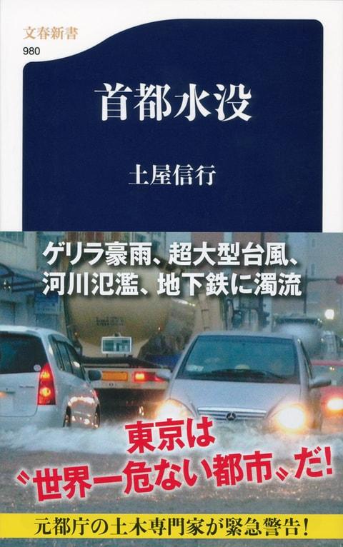 文春新書『首都水没』土屋信行 | 新書 - 文藝春秋BOOKS