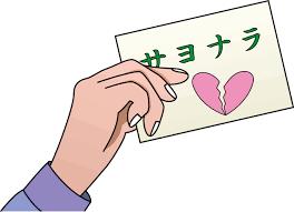 9月14日セプテンバーバレンタイン-サヨナラの手紙のイラスト|無料 ...