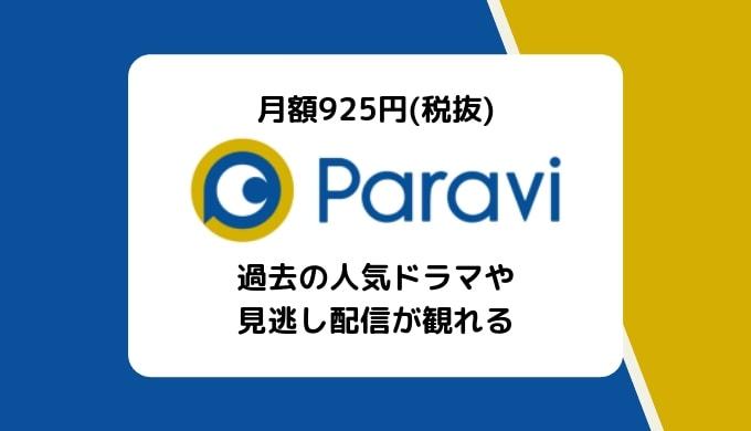 2週間無料】Paravi(パラビ)とは?料金や評判、国内ドラマに強い ...