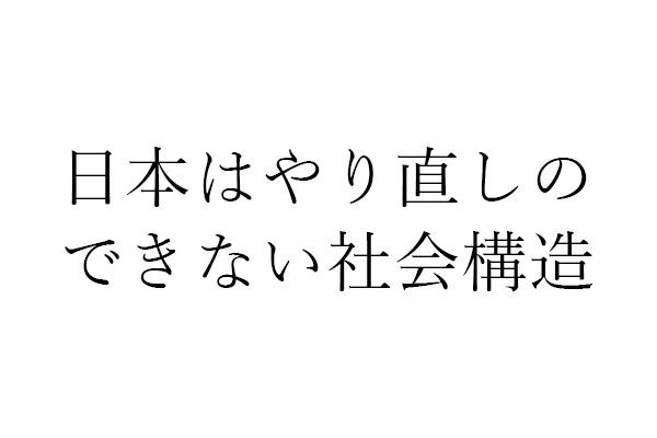 日本はやり直しのできない社会構造。30歳までに国家資格や技術など、手 ...