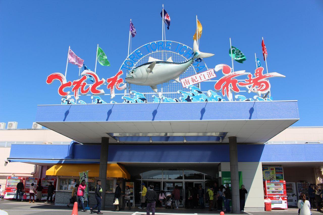 和歌山県西牟婁郡白浜町 海鮮料理「とれとれ市場」でお食事しましたよ ...