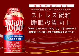 Yakult(ヤクルト)1000 販売決定のお知らせ