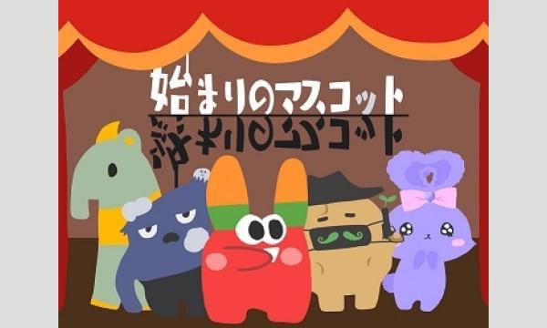 始まりと終わりのマスコット』マーダーミステリー【6月 高槻店舗公演 ...
