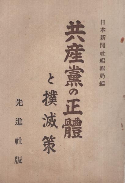 共産党の正体と撲滅策(日本新聞社編輯局編) / 伊東古本店 / 古本、中古 ...