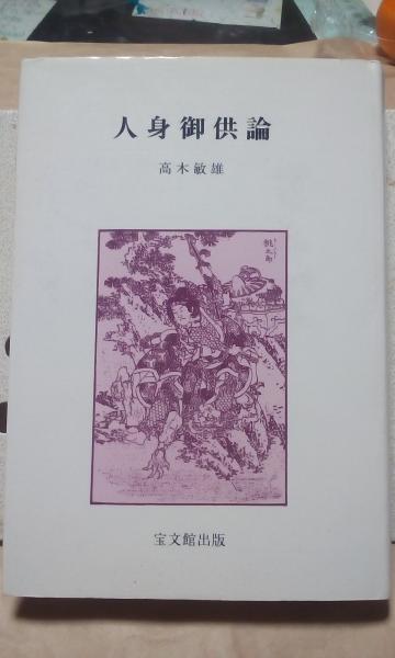 人身御供論(高木敏雄) / 大内学而堂 / 古本、中古本、古書籍の通販は ...