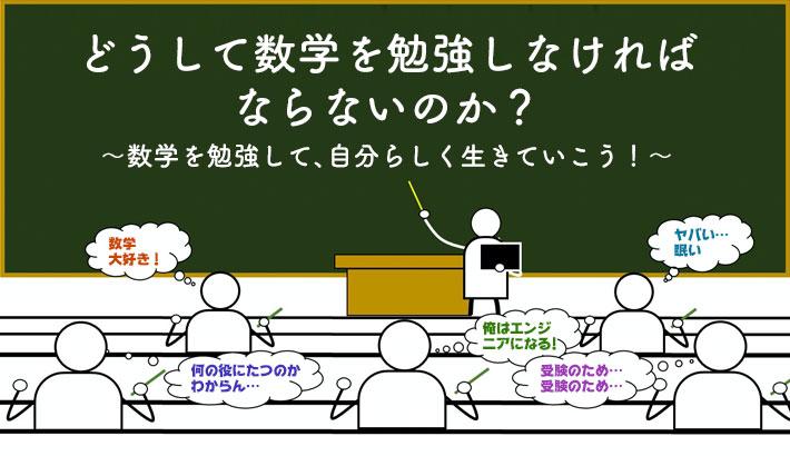 なぜ数学を勉強しなければならないの?3つのメリットと学ぶ意味や将来 ...