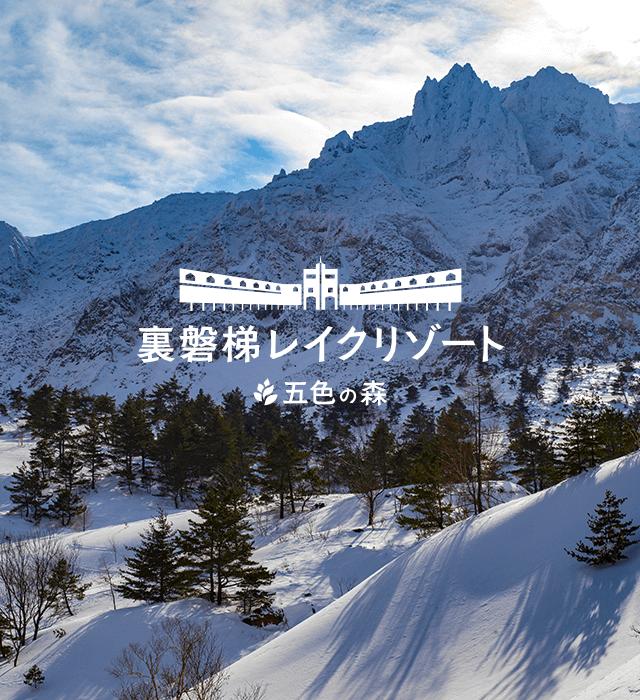 裏磐梯レイクリゾート 五色の森【公式】(旧 裏磐梯猫魔ホテル)