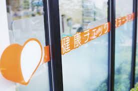 日々の健康づくりをサポート!健康チェックステーション | 日本調剤 ...