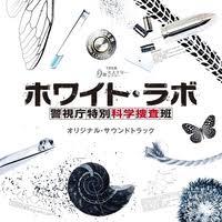 TBS系 月曜ミステリーシアター「ホワイト•ラボ~警視庁特別科学捜査班 ...