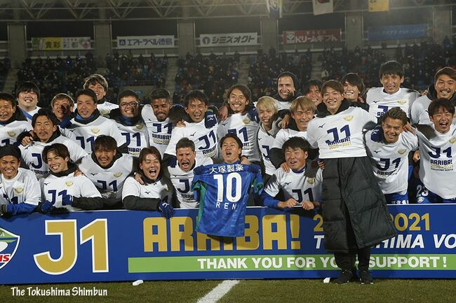 徳島ヴォルティスJ1昇格決める 7年ぶり【PDF号外】|スポーツ ...