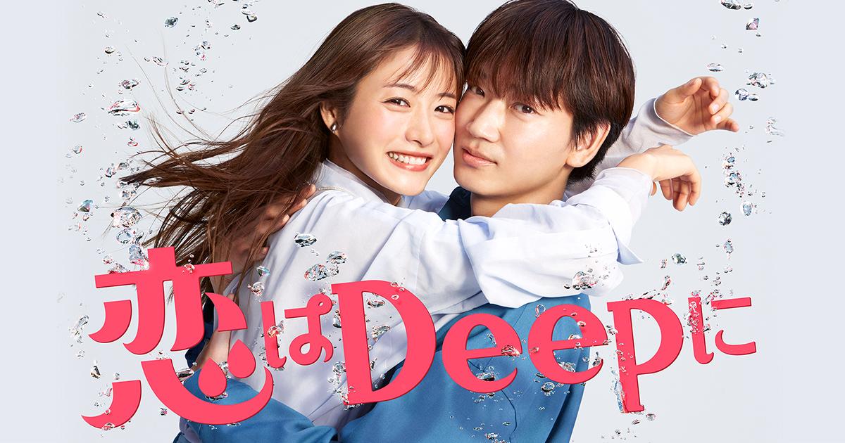 恋はDeepに|日本テレビ