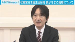 結婚することを認める」秋篠宮さま、眞子さまと小室圭さんのご結婚に ...