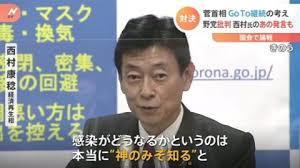 """政府GoTo継続方針、野党は""""神のみぞ知る""""発言に反発(TBS系(JNN ..."""