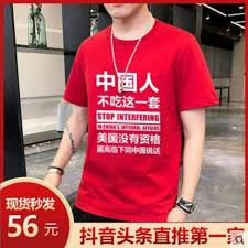 その手は食わぬ」バズる中国、グッズが話題に 異例の非難合戦の発言を ...