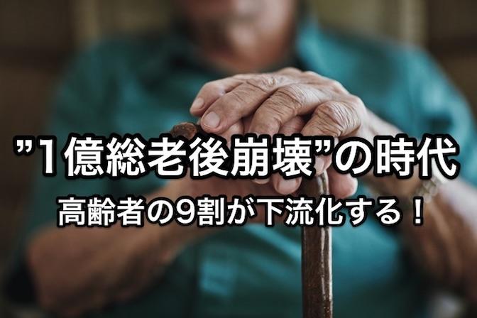 """1億総老後崩壊""""の時代〜日本の高齢者の9割が下流化する!"""