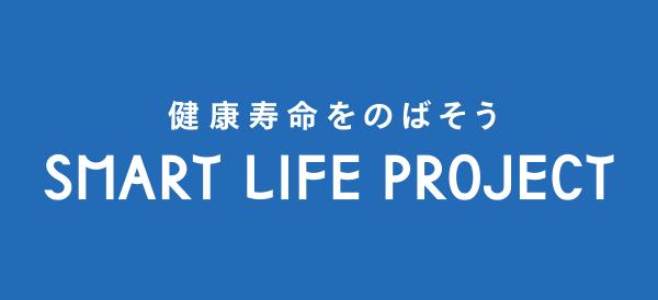SLPとは   スマート・ライフ・プロジェクト