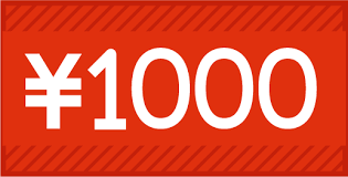 1000円券アイコンのイラスト | 無料イラスト素材のillalet