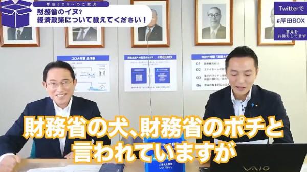 財務省の犬、財務省のポチと言われていますが?」岸田文雄「なんでだ ...