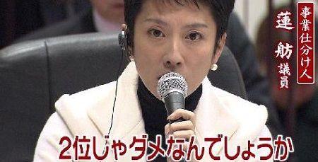 日本が「ワクチン開発競争に負けた」理由は民主党政権による事業仕分け ...