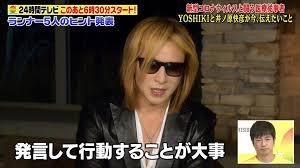 24時間テレビでYOSHIKIが動く : 気になったことを書いたブログ