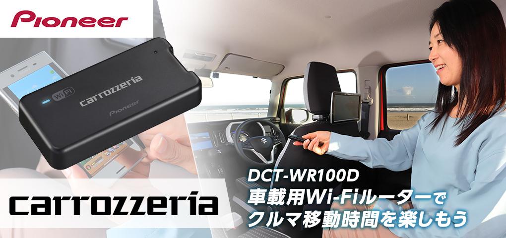 あなたのクルマをオンライン化できる車載用Wi-Fiルーター「DCT-WR100D ...