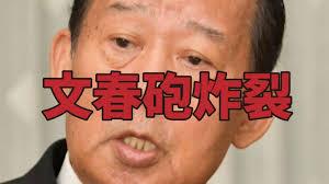 文春砲キター】Go Toキャンペーン受託団体が二階幹事長らに4200万円献金