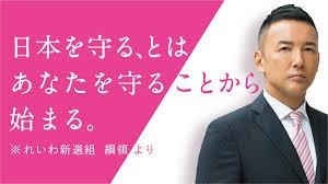 山本太郎を総理大臣に hashtag on Twitter