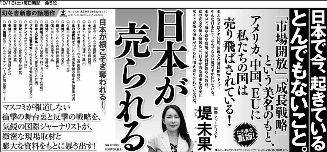 """ウーキャン Twitterissä: """"(・_・)幻冬舎新書の話題作 日本が売られる ..."""
