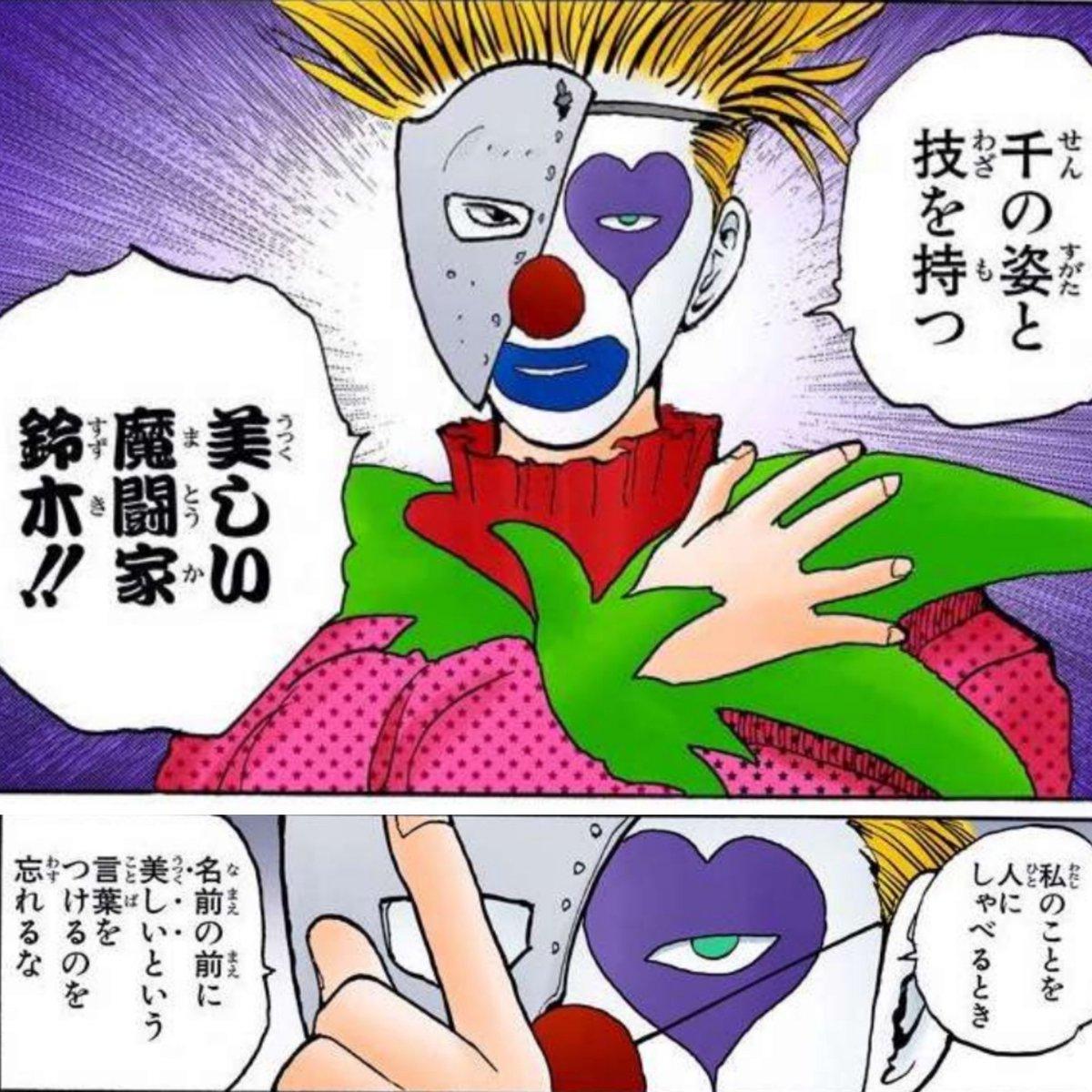 """絶倫堕 on Twitter: """"美しい魔闘家鈴木 私のことを人にしゃべるとき ..."""