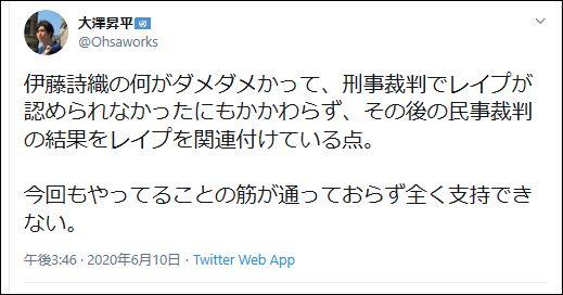 """ドリー on Twitter: """"(悲報)大澤昇平さん。生半可な知識で「事実誤認 ..."""