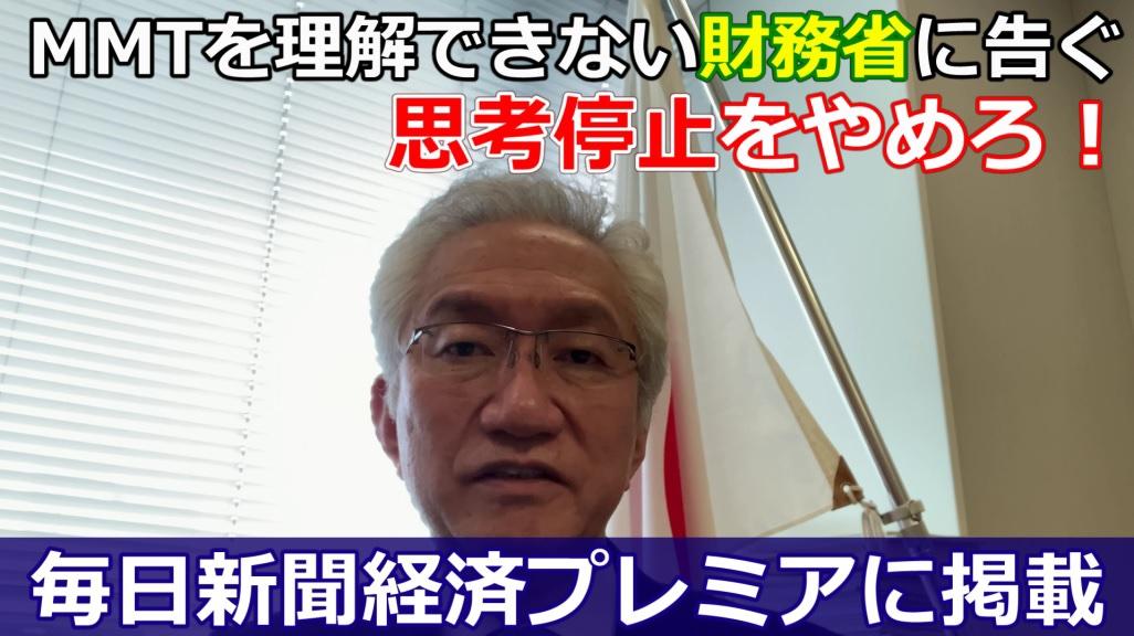 """西田昌司事務所 on Twitter: """"【西田昌司YouTubeチャンネル】 MMTを ..."""