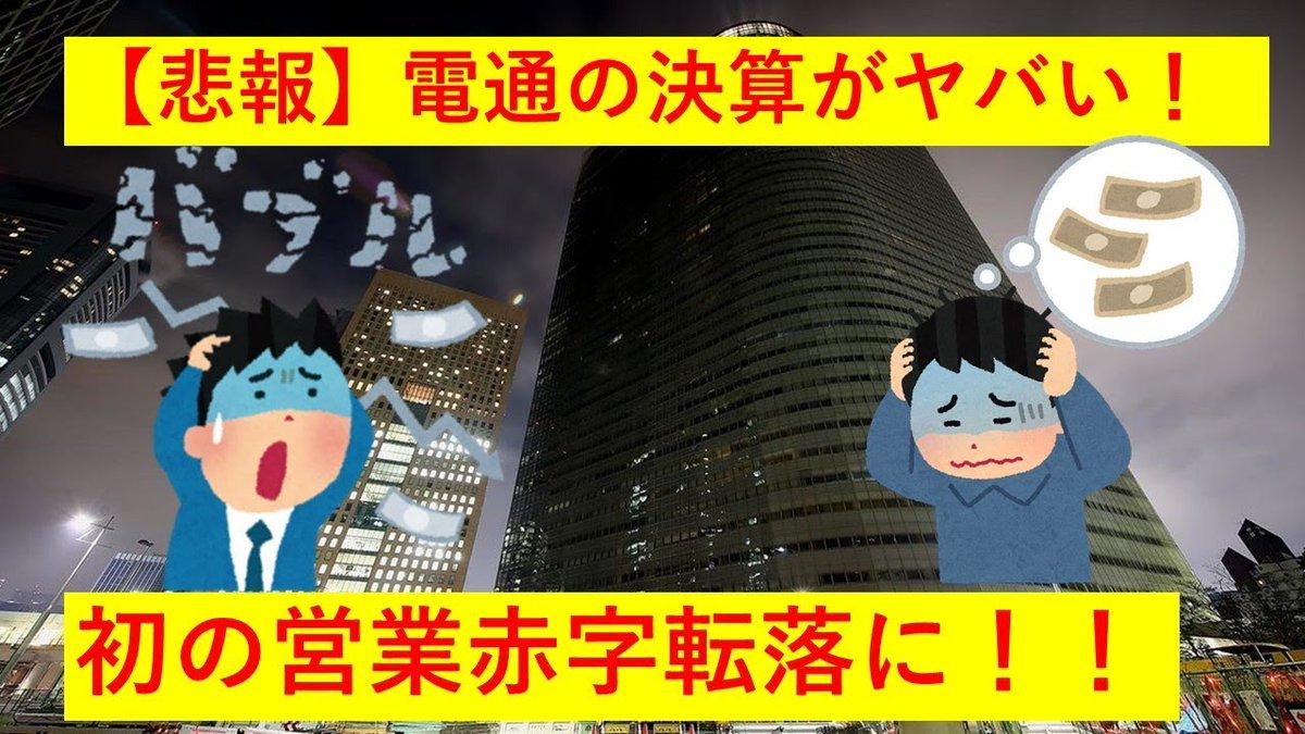 電通が初の赤字転落! マスコミを通じて日本支配してきたシステムが ...