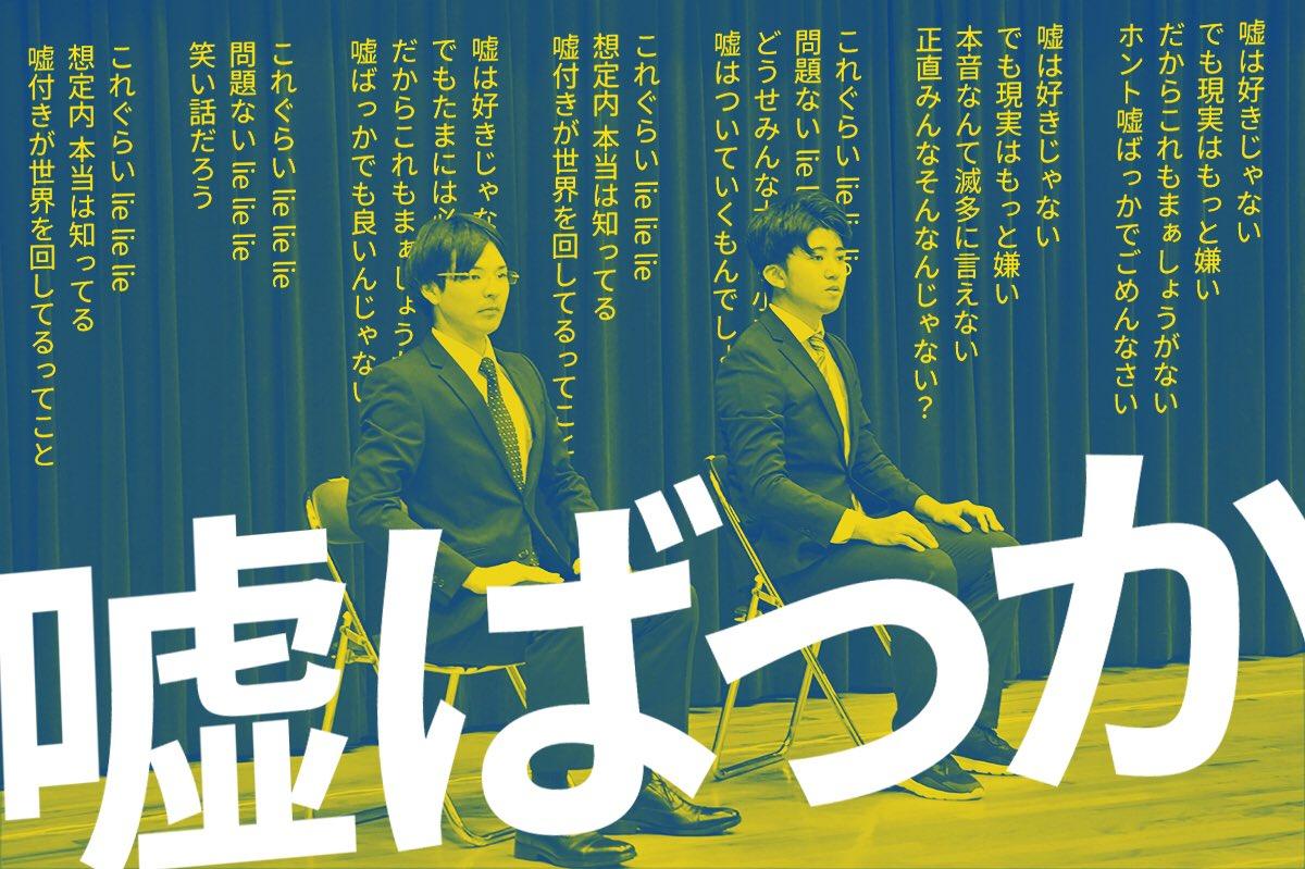 """劇団5-4 در توییتر """"本公演ミュージカル「チェンジ!」 歌詞M-6 嘘 ..."""