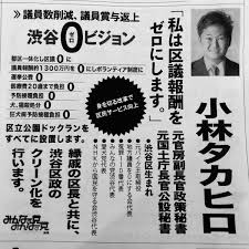 """みんなの党渋谷 小林タカヒロ בטוויטר: """"#渋谷区議会議員選挙… """""""