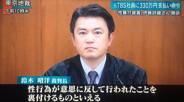"""知足 a Twitter: """"伊藤詩織への損害賠償を認めた鈴木昭洋裁判長 ..."""