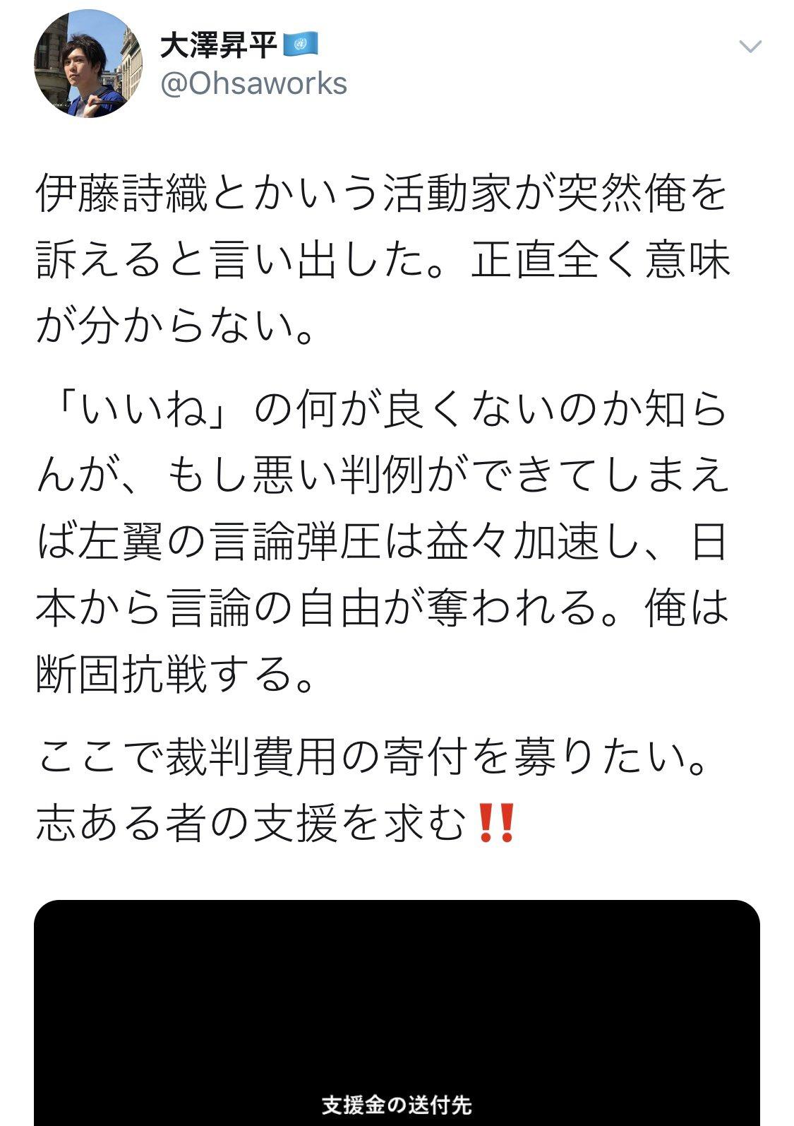 """荻上チキ / Ogiue Chiki on Twitter: """"大澤昇平氏、自身が伊藤詩織氏に ..."""