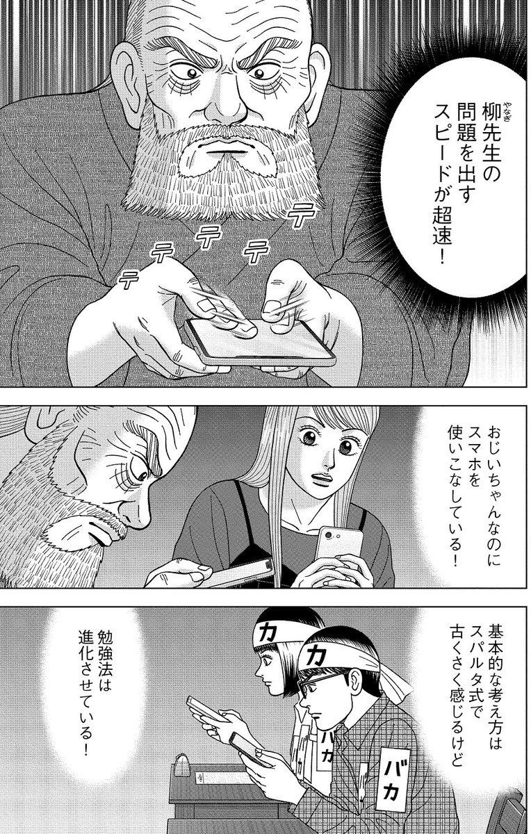 """ドラゴン桜2(公式)/ 4月ドラマ放送決定!さんのツイート: """"#ドラゴン ..."""