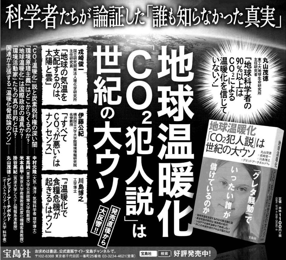 """初詣は靖国神社 on Twitter: """"この本買わなきゃ。 『地球温暖化CO2犯人 ..."""