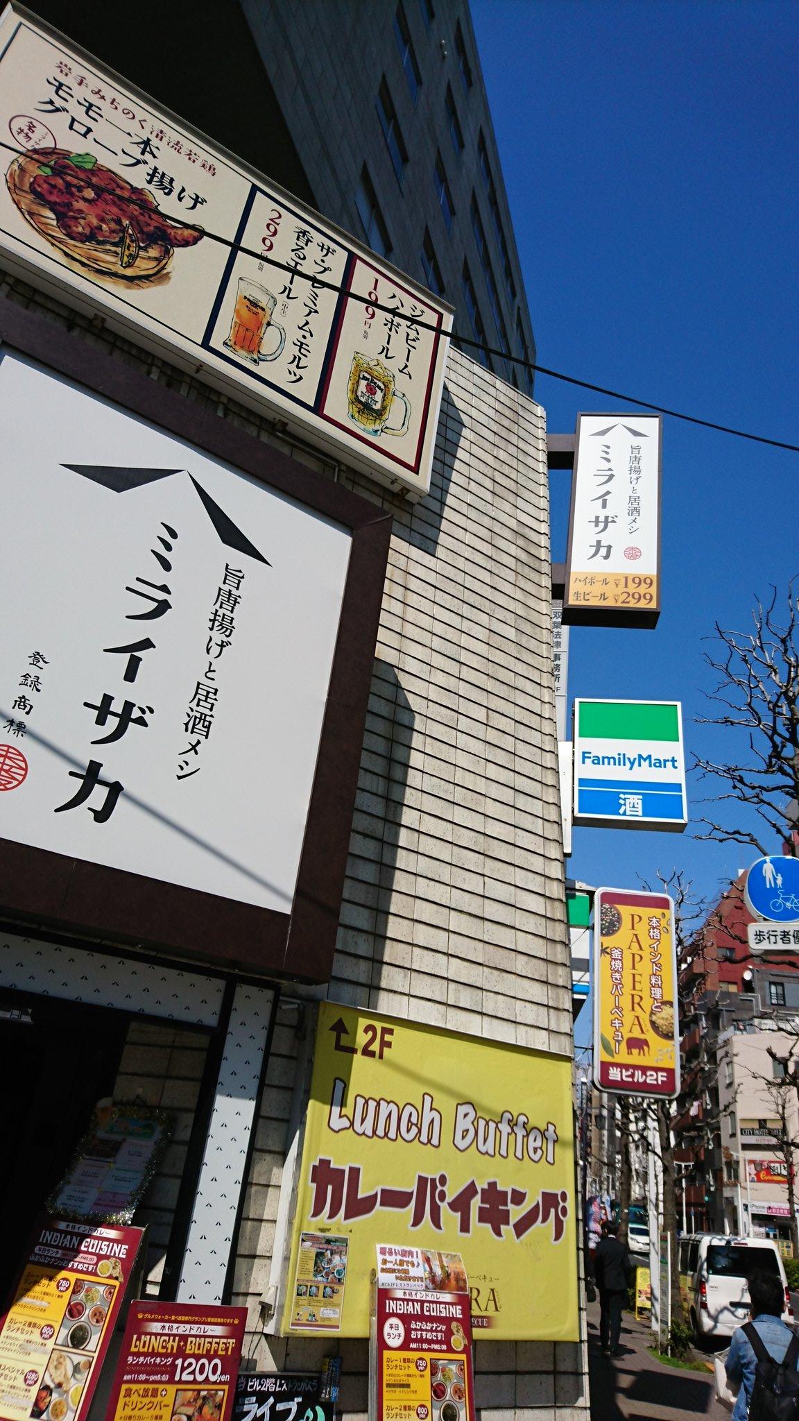 """ダンサブル朝倉 on Twitter: """"先日、新宿御苑駅前を歩いたのですっ ..."""