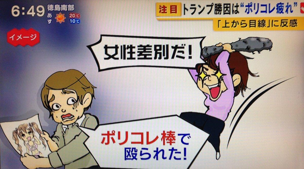 """涌 on Twitter: """"今日TBS系列夕方ニュースでポリコレ棒、ポリコレ疲れ ..."""