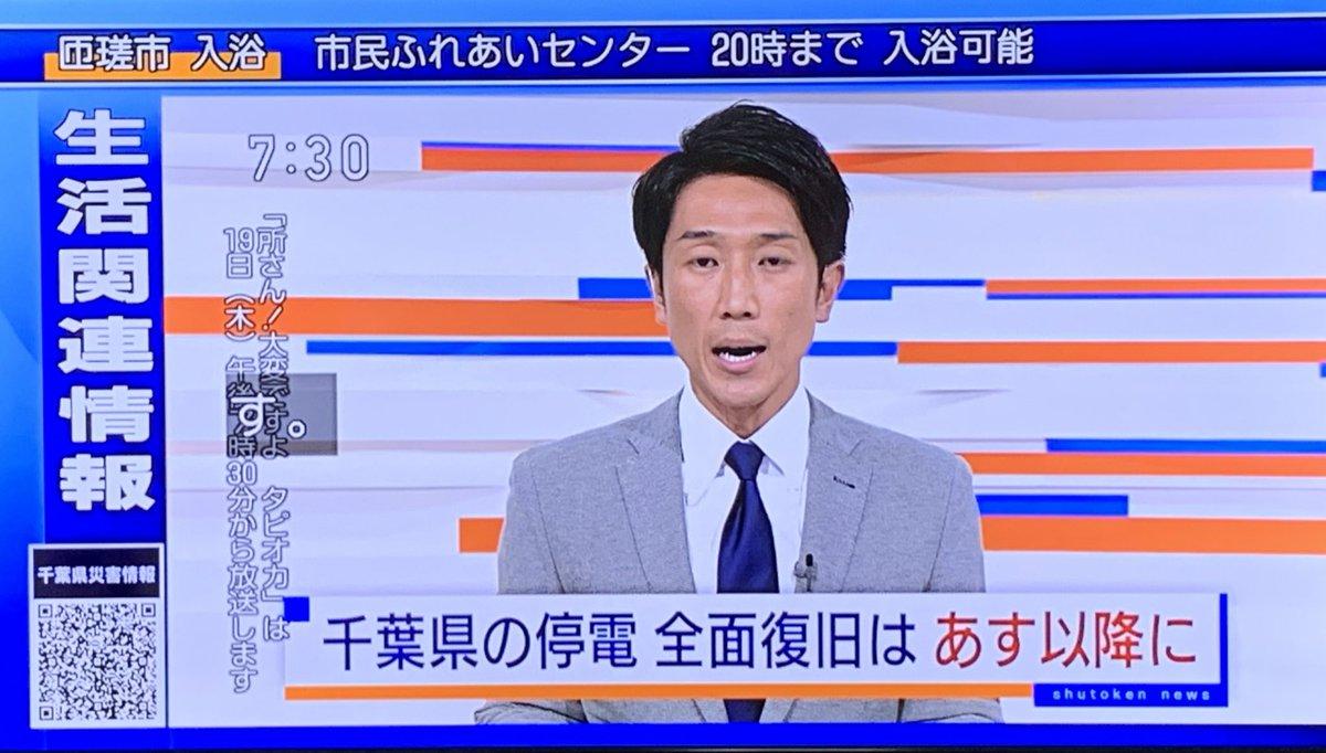 """東京日野サンバルカン@ Twitterissä: """"NHKで通常番組を飛ばして ..."""