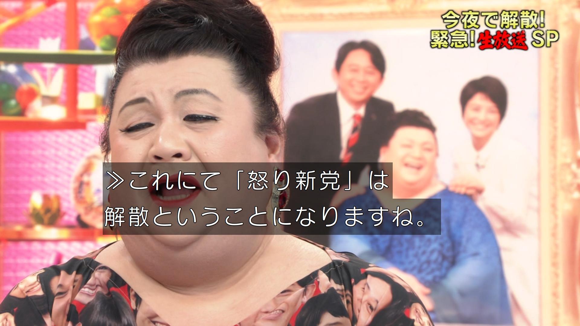 """ゆくブラっ!📺 on Twitter: """"夏目ちゃんの最後の挨拶を持って怒り新党 ..."""