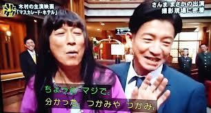 """トモ Twitter પર: """"去年のさんタク観返してさんまさん出演シーン ..."""