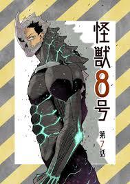 """松本 直也 怪獣8号連載中 on Twitter: """"少年ジャンププラスにて怪獣8 ..."""