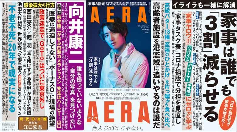 AERA (@AERAnetjp)   Twitter